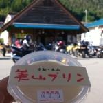 マジェスティ道の駅美山ふれあい広場ツーリングin京都