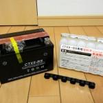 Z1000 バッテリー交換