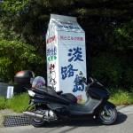 マジェスティ 淡路島お泊りツーリングin兵庫 1日目